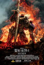 Michael Bay, Giant Robots & Emerging Markets: How Hollywood investors are learning to stop worrying and love the kaiju. (1/3)